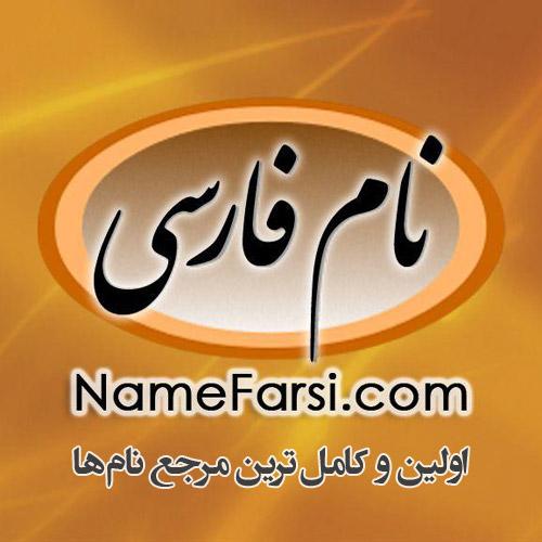 Name Farsi