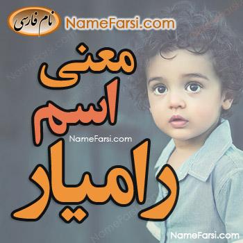 Ramyar name