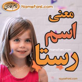 Rasta's name