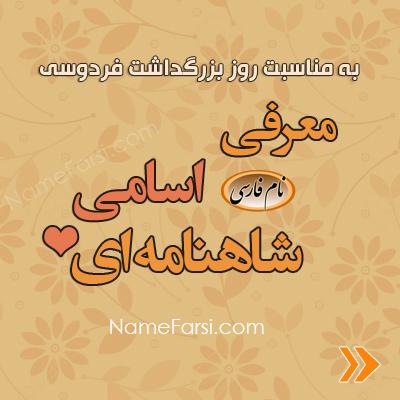 Shahnameh Names
