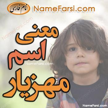 Mahziar name