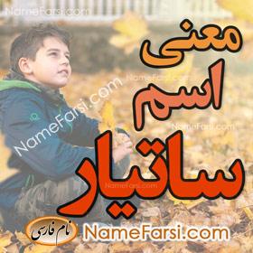 Satyar's name