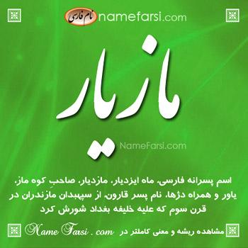 Maziyar name