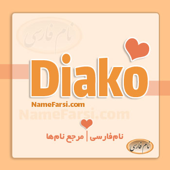 Diako English