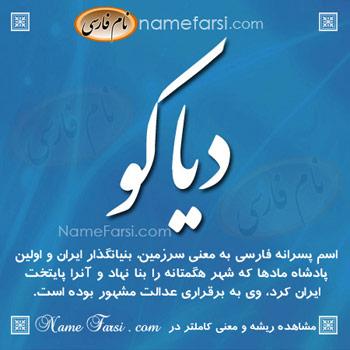 Diako name