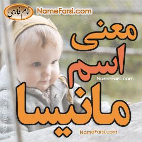 Manisa name