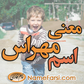 Mehras name meaning