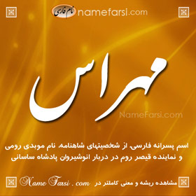 Mehras name