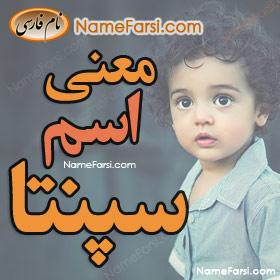 Sepanta name
