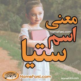 Setya name