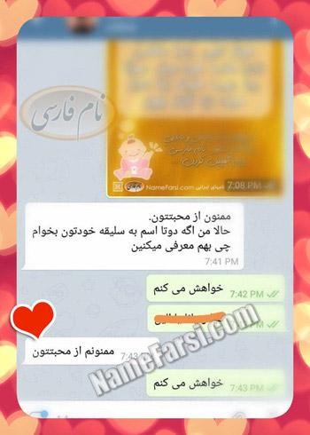 مشاوره نام فارسی