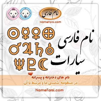نام فارسی سیارات