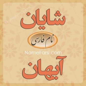 Iranian name Shayan Ayhan