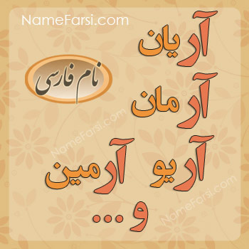 Persian boy's name with A