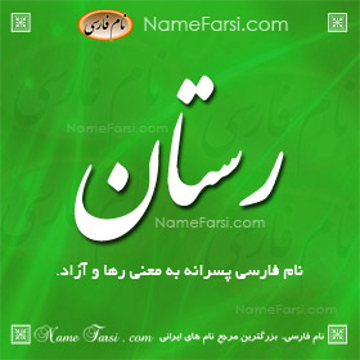 Rastan name