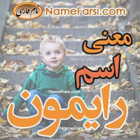 Raymon name