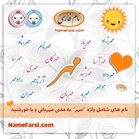 اسم با مهر
