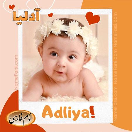 Adliya
