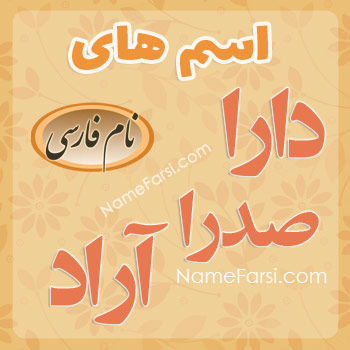 Dara Sadra Arad name