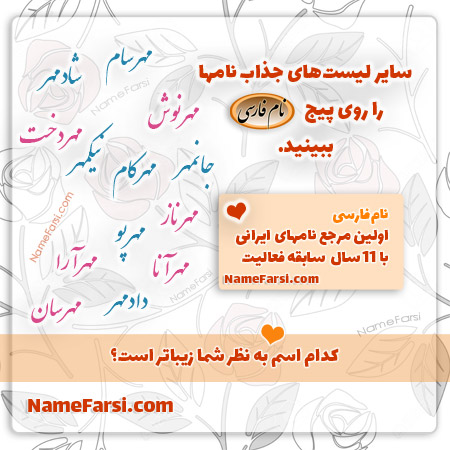 Names start with Mehr