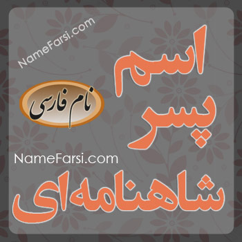 Shahnameh boy name