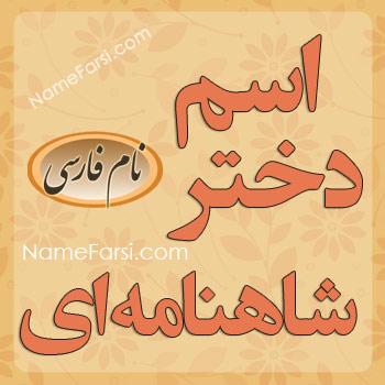 Shahnameh girl name