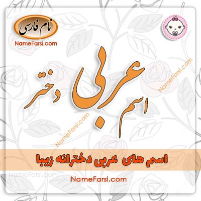 اسم عربی دختر