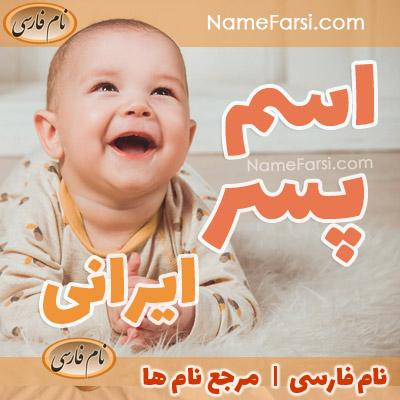اسم پسر ایرانی