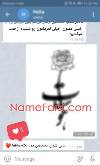 طراحي اسم فارسي