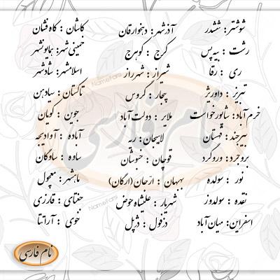 نام قدیم شهرهای ایران