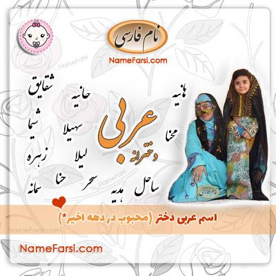 Arabic girl name