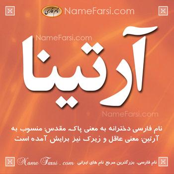 Artina name meaning