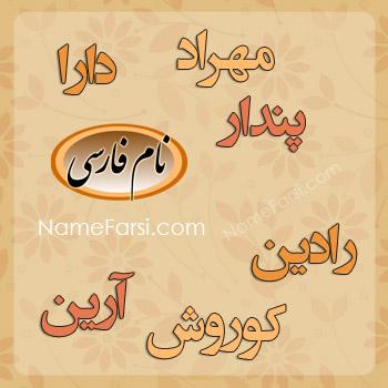 Dara Pendar Arian name