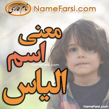 Elyas name