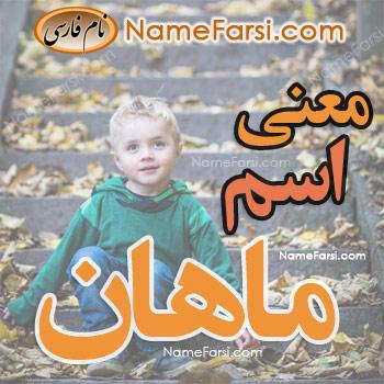 Mahan name