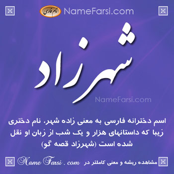 Shahrzad name meaning
