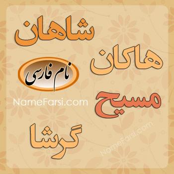 Shahan Hakan Garsha Masih