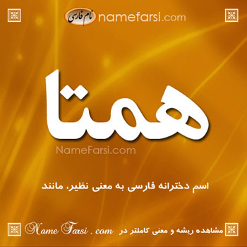 Hamta name meaning