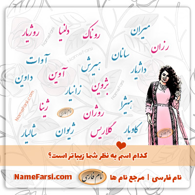 Kurdish girl's name