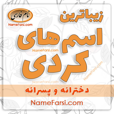 Kurdish names