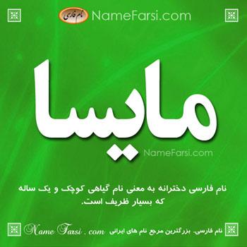 Maysa name
