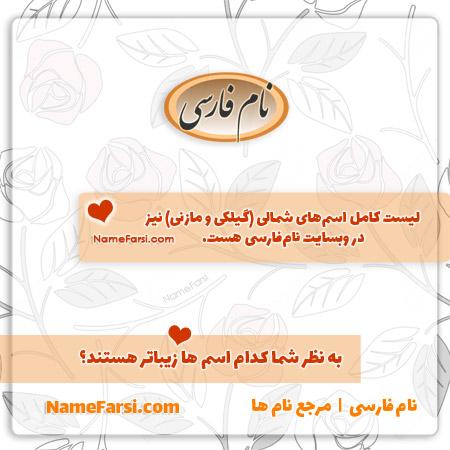Mazani Gilaki names