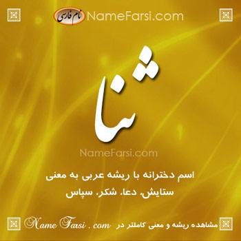 Sana name meaning