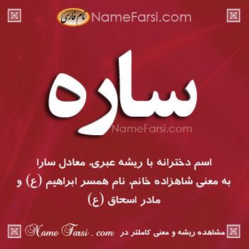 Sarah name