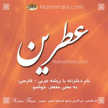 Atrin name