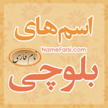 Baluchi name