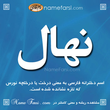 Nahal name meaning