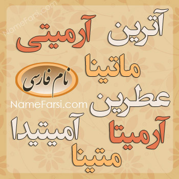 Original Iranian name