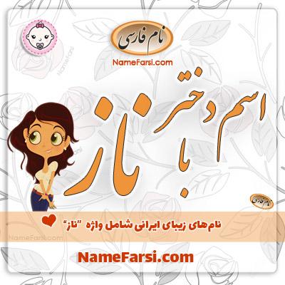 girl name with Naz