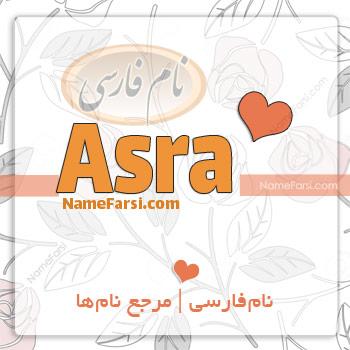 Asra name